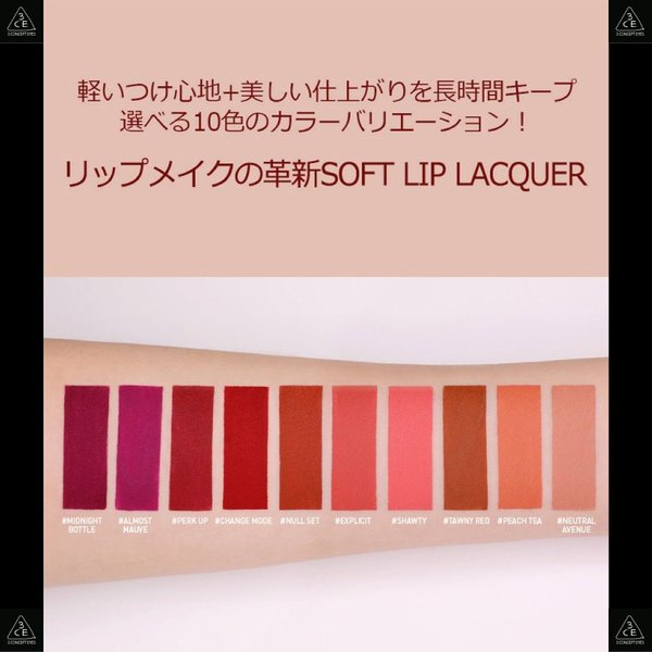 3CE ソフトリップラッカー 口紅 ティント SOFT LIP LACQUER 10色 人気韓国コスメ|infine753|03