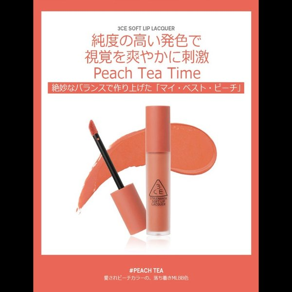 3CE ソフトリップラッカー 口紅 ティント SOFT LIP LACQUER 10色 人気韓国コスメ|infine753|04