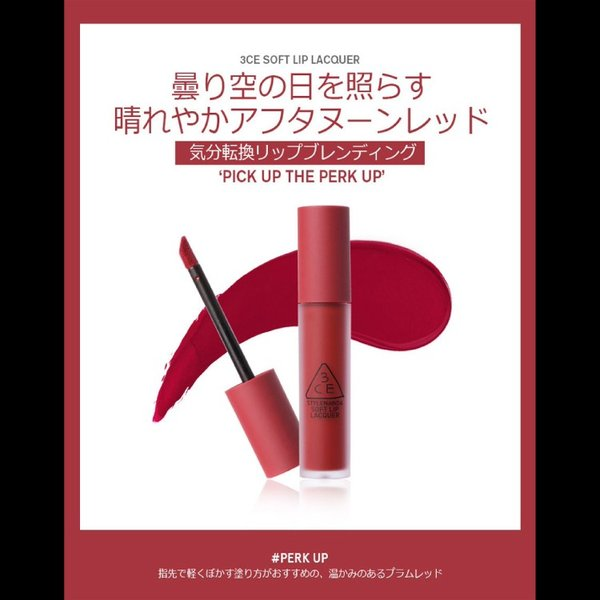 3CE ソフトリップラッカー 口紅 ティント SOFT LIP LACQUER 10色 人気韓国コスメ|infine753|05