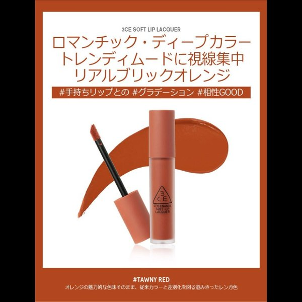 3CE ソフトリップラッカー 口紅 ティント SOFT LIP LACQUER 10色 人気韓国コスメ|infine753|07