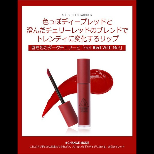 3CE ソフトリップラッカー 口紅 ティント SOFT LIP LACQUER 10色 人気韓国コスメ|infine753|09