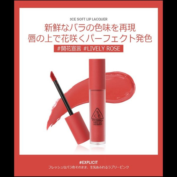 3CE ソフトリップラッカー 口紅 ティント SOFT LIP LACQUER 10色 人気韓国コスメ|infine753|10