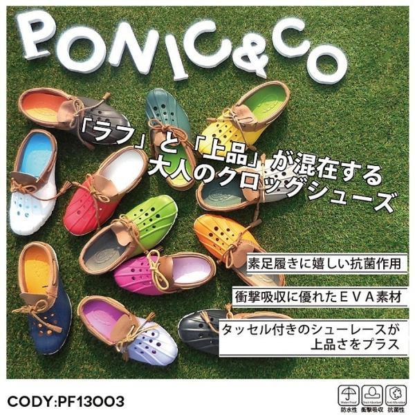 サボサンダル 送料無料 PONIC&Co. ポニックアンドコー CODY PF13003 BLACK / SILVER 訳あり OUTLET スリッポン メンズ・レディース
