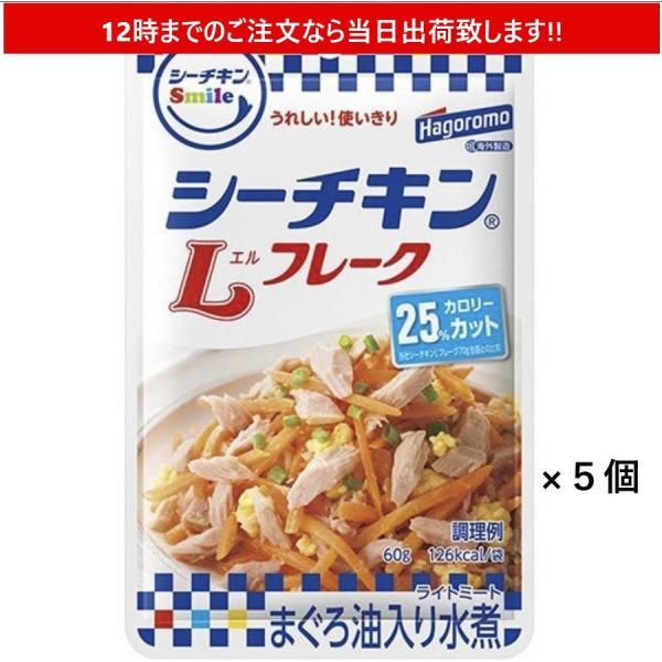 シーチキンsmile Lフレーク はごろもフーズ パウチタイプ 一袋60g×5個セット ツナ まぐろ油入り水煮 使い切りサイズ サラダ素材 フレーク