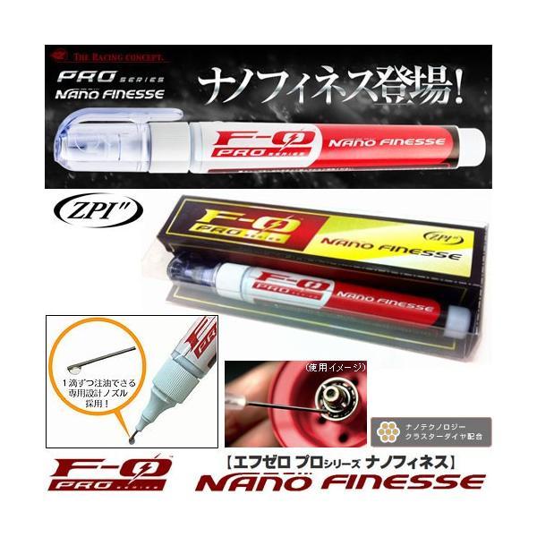 ●ZPI F-0 PROシリーズ エフゼロプロ ナノフィネス (リールメンテナンスオイル) 【まとめ送料割】
