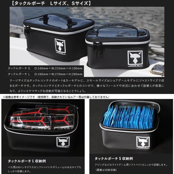 【ご予約商品】●ジャッカル タックルポーチ S 【まとめ送料割】 ※9月以降入荷予定
