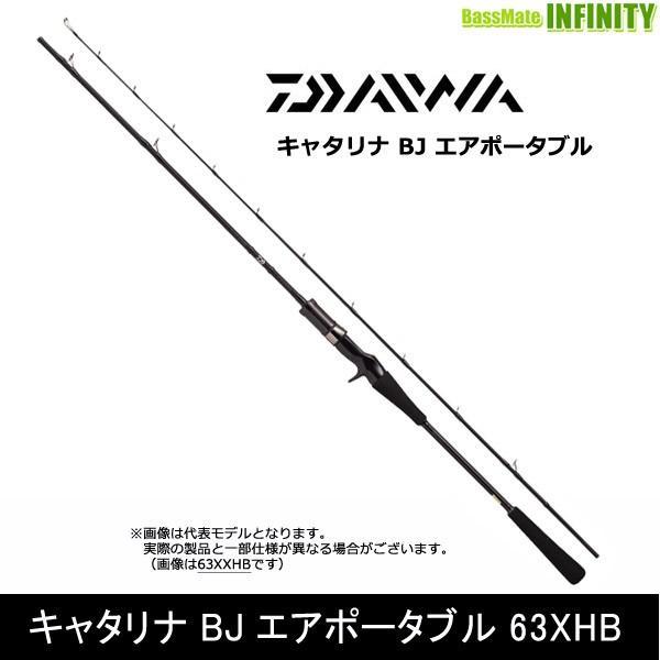 ●ダイワ キャタリナ BJ エアポータブル 63XHB (ベイトモデル)