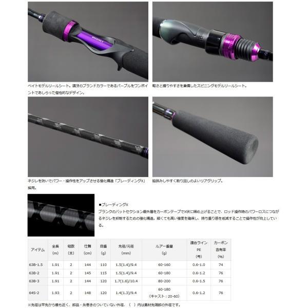 ●ダイワ 鏡牙 63B-1.5 ベイトモデル