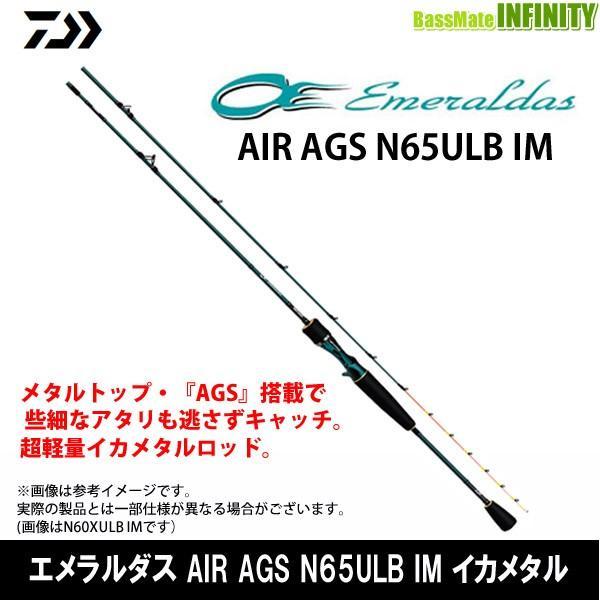 ●ダイワ エメラルダス AIR AGS N65ULB IM イカメタル