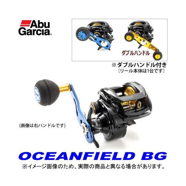 ●アブガルシア オーシャンフィールド BG-L(左ハンドル) ダブルハンドル付き 【まとめ送料割】