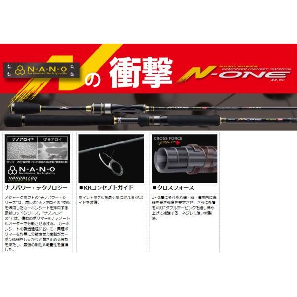 ●メジャークラフト N-ONE エヌワン クロダイ NSL-802ML黒鯛
