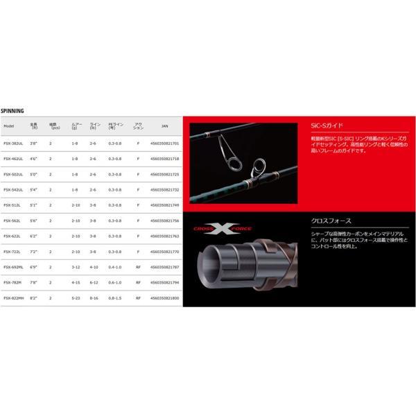 ●メジャークラフト ファインテール ストリーム FSX-512L (スピニングモデル)