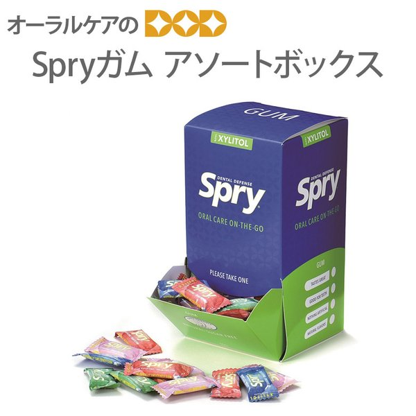 Spryガム アソートボックス1箱 2粒×200袋 キシリトール だ液力 メール便不可
