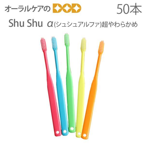 50本 1箱 ShuShu シュシュ α アルファ SS 超やわらかめ メール便不可
