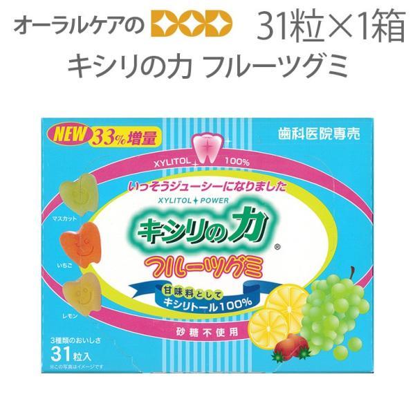 歯科医院御用達 キシリの力 フルーツグミ 31粒入り 甘味料キシリトール100% だ液力 メール便不可