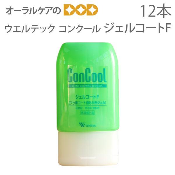 歯磨き粉コンクールジェルコートF90ml12本医薬部外品