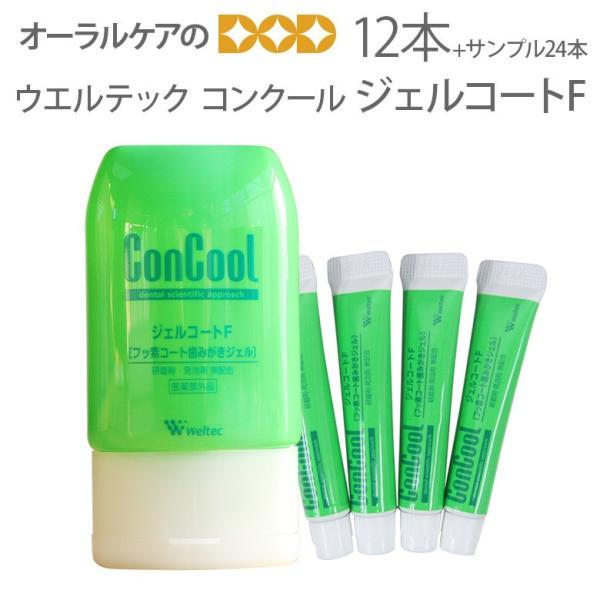 歯磨き粉コンクールジェルコートF90ml12本サンプル5gX24本付キシリトールフッ素配合研磨剤なし医薬部外品