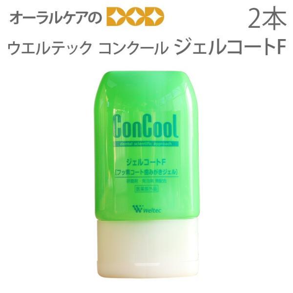 ジェルコートF 90ml 2本 フッ素入 研磨剤なし 歯磨き粉 歯周病 医薬部外品 メール便不可