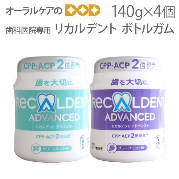 4個 リカルデント ボトルガム 歯科医院専用 キシリトール配合 140g 粒ガム メール便不可