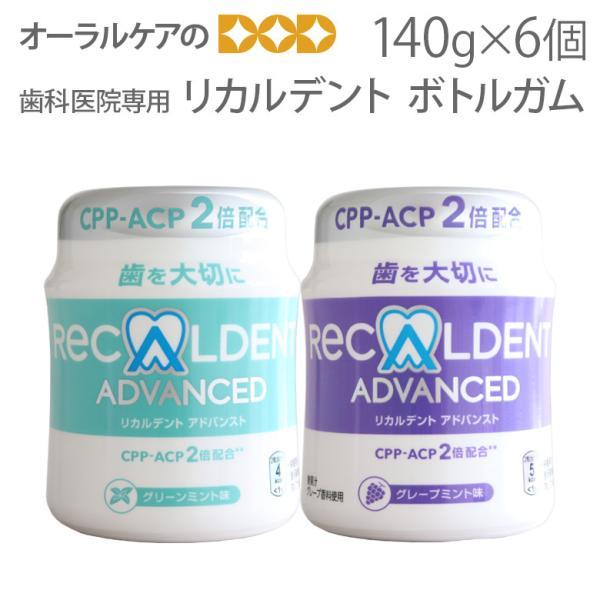 6個 リカルデント ボトルガム 歯科医院専用 キシリトール配合 140g 粒ガム メール便不可