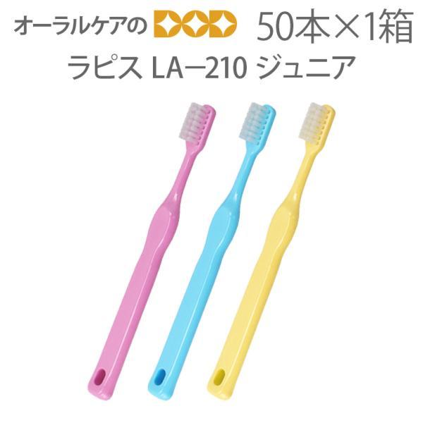 歯ブラシ 子供 LA−210 ラピス ジュニア ふつう 50本入り メール便不可