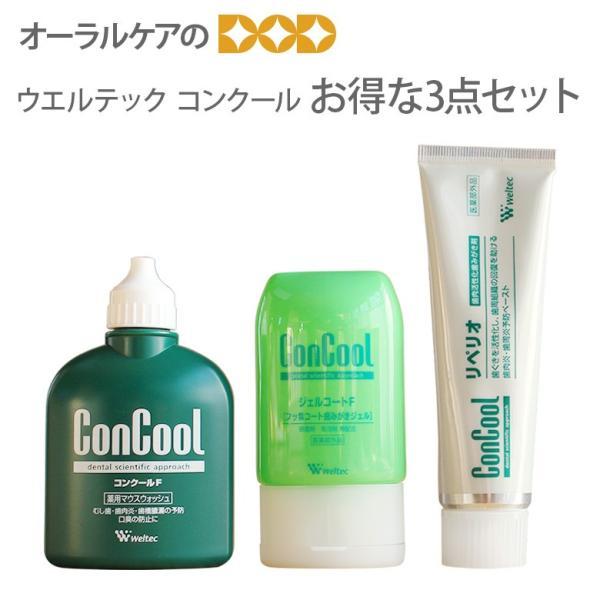 歯周病予防フェアウエルテックConCool3点セットジェルコートF/コンクールF/リペリオ医薬部外品