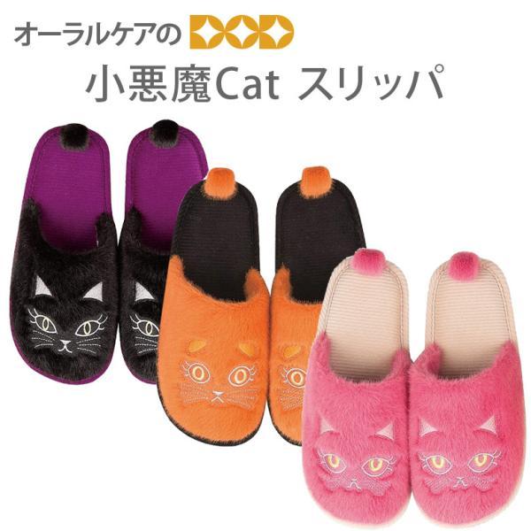 猫柄 存在感のある猫モチーフが特徴、小悪魔Catシリーズのスリッパ  メール便不可