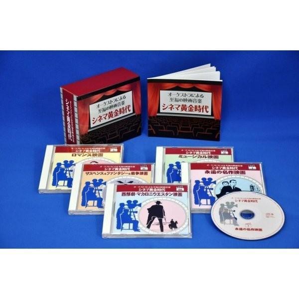 オーケストラによる至福の映画音楽 シネマ黄金時代(CD5枚組)|infomart