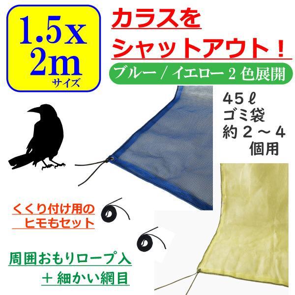 カラス よけ ゴミ ネット カラス 撃退 ゴミ 出し ゴミ箱 防鳥 ネット 防鳥 網 折りたたみ 約1.5x2m サイズ 45L ゴミ袋 2〜4個用 おもり ロープ入り