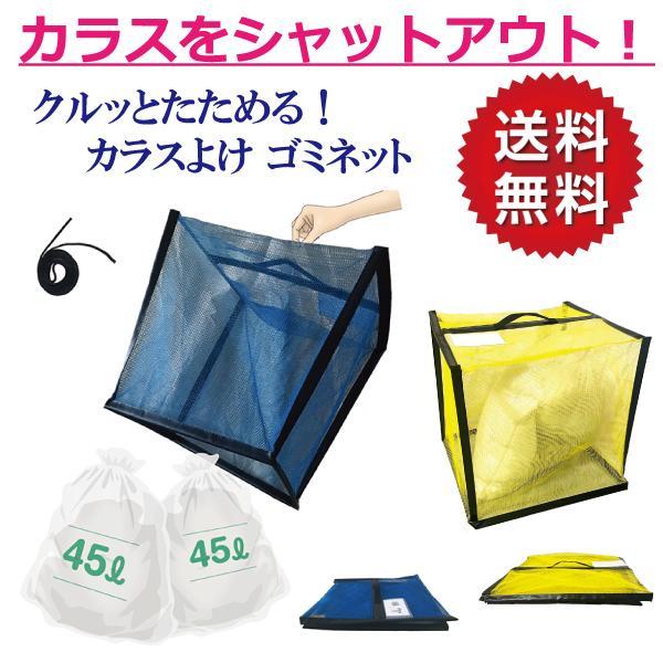 カラス よけ ゴミ ネット カラス 撃退 ゴミ 出し ゴミ箱 防鳥 ネット 防鳥 網 折りたたみ ボックス型 底面無し 45Lゴミ袋 1〜1.5個用 薄くたためて便利