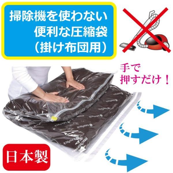布団 圧縮 袋 掃除機不要 シングル用 日本製 手で押すタイプの圧縮袋 掃除機不要だから圧縮がカンタン 空気もれしにくい逆止弁使用 日本製で安心
