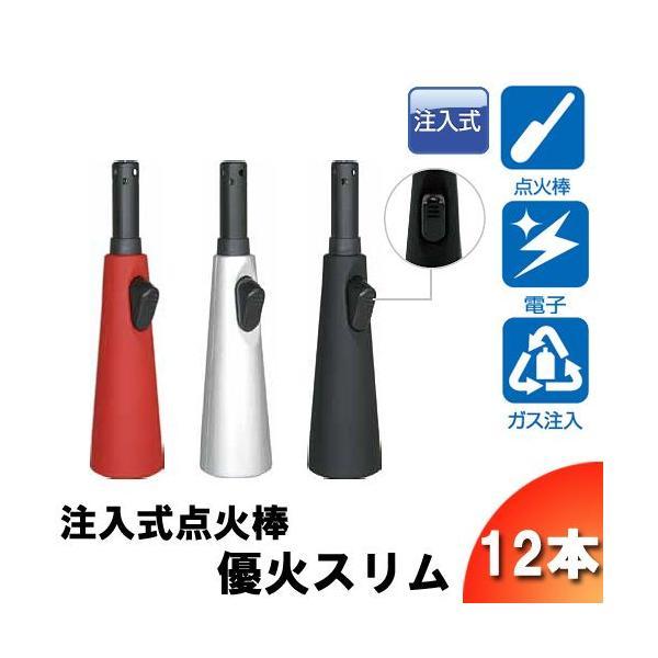 (注入式点火棒・シニア向け)優火スリム 12本セット ガス量調整/ライター/高齢者向け/仏壇用/スタンド式/ガス注入式/簡単着火