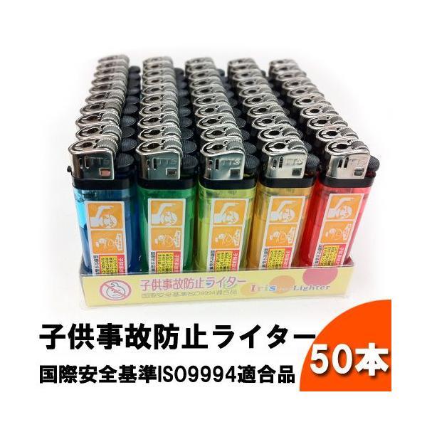 TTS社 アイリス 子供事故防止 使い捨てライター(50本)
