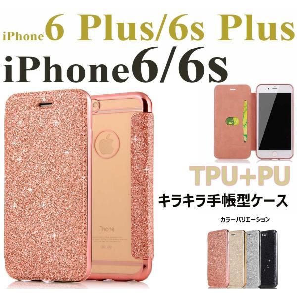 cf37bc40fd スマホケース iPhone6 iPhone6s手帳型ケースキラキラ レザー アイフォン6s 6s Plusカバー手帳型 クリア ...