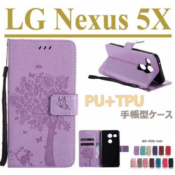 LG Google Nexus 5X ケース手帳型 樹 猫  花柄  蝶 docomo Y!mobile Nexus 5Xカバーカード収納 二つ折りPUレザーネクサス5X ケース手帳型 レザー 花柄