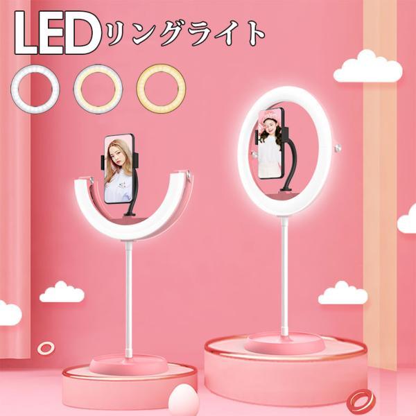LEDリングライト付き 卓上型10インチ USBリングライト 自撮りライト 自撮りスタンド 卓上ライト 卓上型 美顔 リングライトスタンド 撮影ライト 3色モード ス