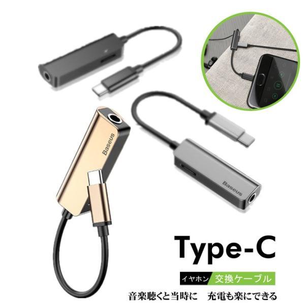一本二役 Type-C イヤホン変換ケーブル イヤホン 変換 アダプタ 音楽再生 同時充電 変換ケーブル タイプC Type-C イヤホン 充電ケーブル Type-C USB initial-k