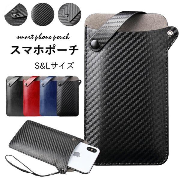【5.5インチ】【6.5インチ】 iPhone12 ケース ベルトループ 合皮 PUレザー ストラップ付き ウエストポーチ おしゃれ  収納ケース 縦型 携帯 お財布バッグ
