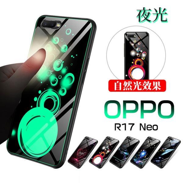 OPPO R17 Neoケース 9H強化ガラス OPPO r17neo ケース 強化ガラスフィルム 夜光 OPPO R17 Neoカバー tpu OPPO R17 Neo背面ケース オッポ R17 Neoケース 光る|initial-k
