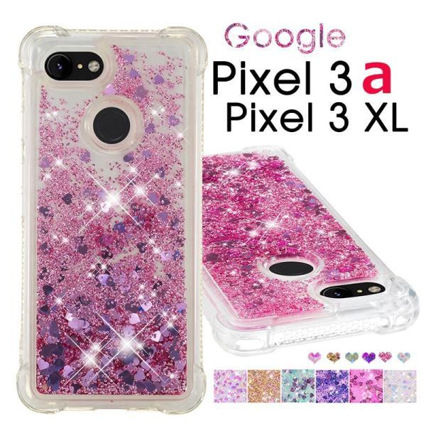 グーグルピクセル3a ケース   キラキラ Google Pixel 3aケース 流砂 グーグルPixel3a ケース pixel 3 カバー Pixel 3カバー Pixel 3a XLケース pixel 3 xlカバー initial-k