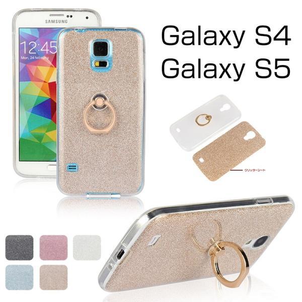 スマホケース Galaxy S5ケース S4ケース SC-04F SCL23 SC-04E スマホリング 落下防止 Galaxy S5ケース 透明 クリア ギャラクシー S5カバー ギャラクシー