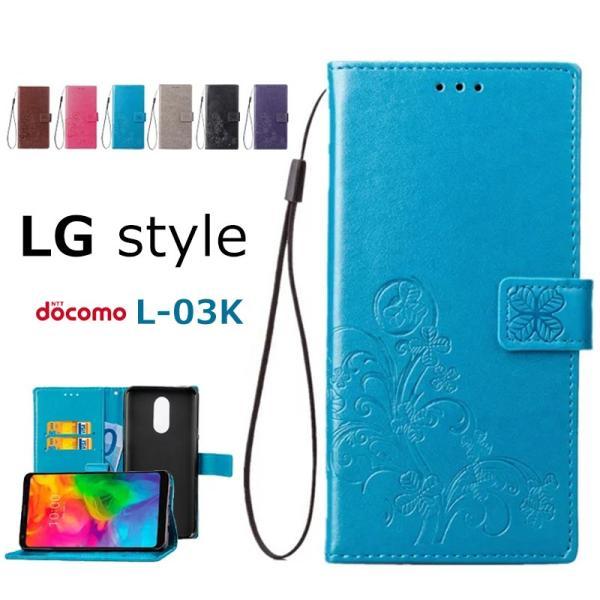 LG style L-03K 手帳型ケース カバー 花柄 可愛い LG style L-03Kケース 手帳 レザー docomo ドコモ LG スタイル L-03Kケース 皮 革 手帳 スマホカバー 横開き