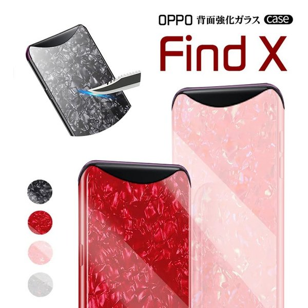 OPPO Find X ケース カバー 背面 強化ガラス オッポ find x カバー 背面保護 OPPO Find X背面カバー スリム 薄型 OPPO Find XケースTPU ソフトケース 背面|initial-k