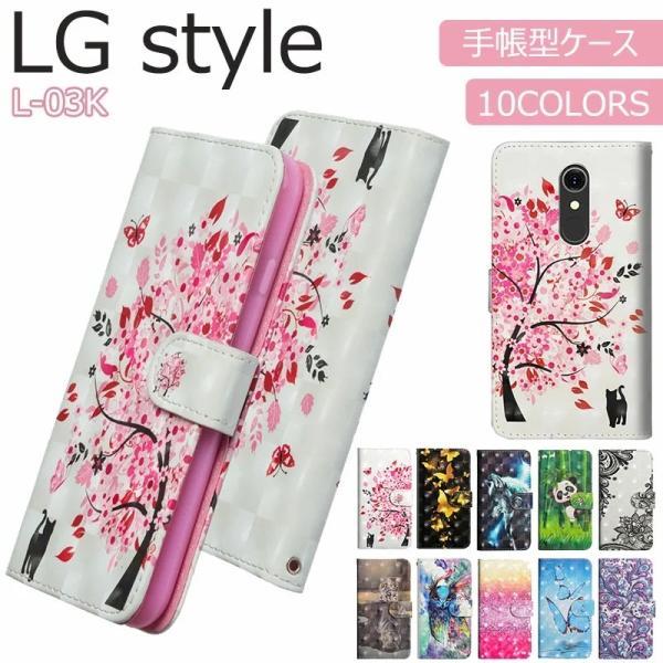 01cee64f6d lg style l-03k 手帳型ケース オシャレ カード収納 カバー LG style L- ...