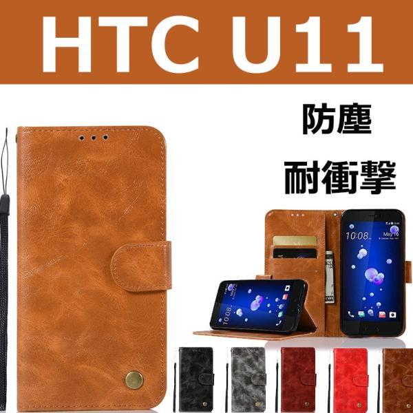 HTC U11 HTV33 ケース カード収納 磁石HTC U11 手帳カバー スマホケース 財布付きHTC U11 携帯カバー 軽量 薄型au/ softbank htcU11手帳 合皮 カバー