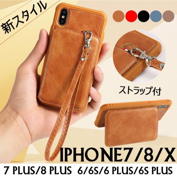 スマホケース iPhoneXケース 背面保護 iPhone8ケース カード収納 iPhone7 背面保護ケース高級 耐衝撃iPhone8 Plusケース 人気 iPhone6s Plus背面ケー|initial-k
