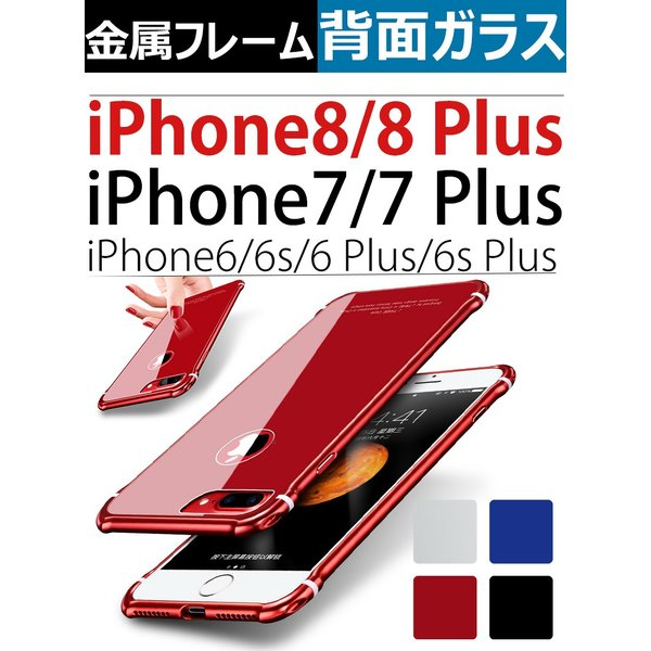 スマホケース iPhone8 Plusケースカバー 傷つけ防止 iPhone8 背面強化ガラス 背面 指紋防止 バンパー iPhone7/7 Plusケース バンパー耐衝撃 軽量 防塵|initial-k