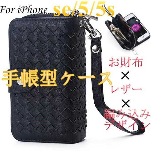 d6c144b715 iPhone SE/5s/5 手帳型ケース 編み込み お財布付き 大容量 多機能 レザー ...