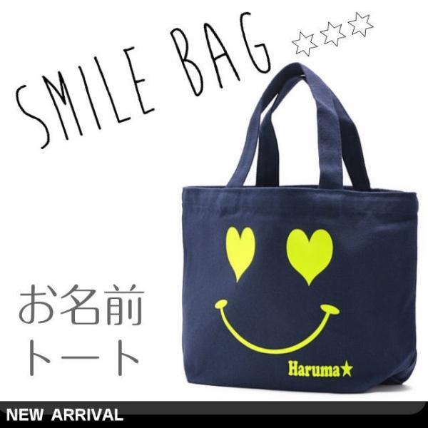 名入れ トートバッグ メンズ スマイル【スマイルトート/Sサイズ】 initial-store