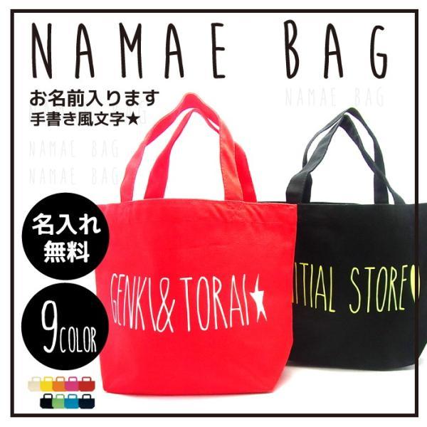名入れ トートバッグ イニシャルバッグ ■手書き風文字トート/Sサイズ■|initial-store
